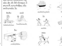 Lao Language 2